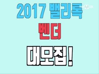 [2017 밸리록] 벤더 모집 공지