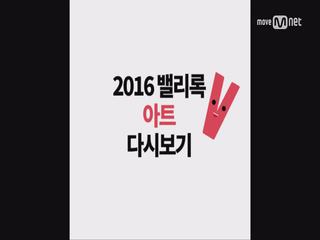 [2017 밸리록] 2016 밸리록 아트 프로젝트 다시보기