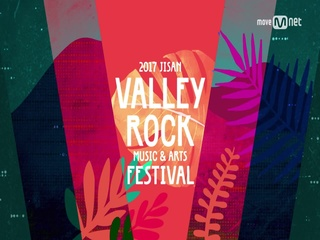 [2017 밸리록] Valley Rock Festival 4th Line-Up OPEN!