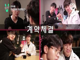 [2017 밸리록] 어썸밸리 5화_주우재, 가수만들기 프로젝트?!