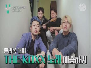 [2017 밸리록] 어썸밸리 6화_미리보는 밸리록 with THE KOXX