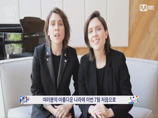 [D-7 Hello from Tegan and Sara_티건 앤 사라의 인사]