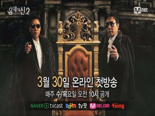 3월 30일, 음악의 신이 둘이 되어 돌아온다!