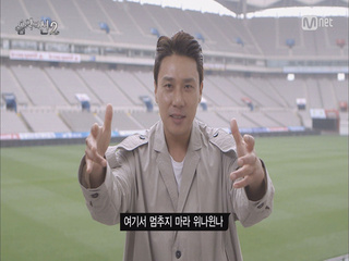 [3회]스케일부터 남다른 브로스 2기 창단식!!