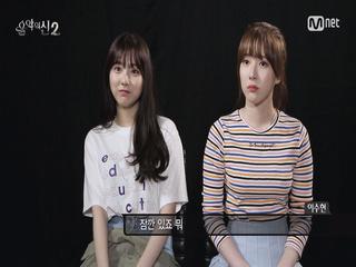 [7회]이수현, 이해인 C.I.V.A에 새 멤버로!?