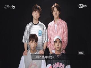 [8회]진영 프로듀서를 대신할 B1A4 멤버는?