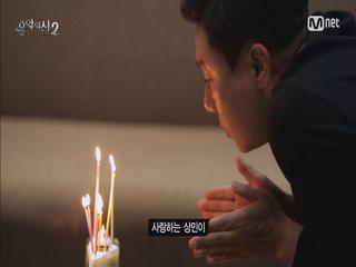 [9회]초라한 생일을 맞을 뻔!한 이상민