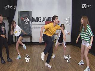 [4회]춤신춤왕 갓진운의 댄스 교실