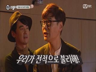 ′한 표만 줍쇼′ 강남×이하늬 vs 김반장 모객부터 리허설까지 치열한 신경전!