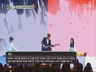 SNS 17만뷰 돌파 <출강>. 프로듀서 윤상X잠비나이 심은용 환상적 컬래버레이션으로 재탄생!