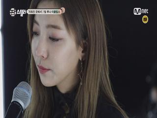 루나, 잠비나이 새로운 멤버로 영입?!