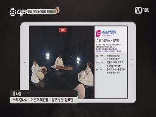 훈남 거문고 청년 박천경 X 국악계 김연아 김나니의 컬래버레이션 新 흥타령!