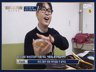 '마스터'들의 속내 최초공개! '이 프로그램 재밌을까?!'