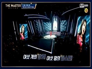 베일벗은 Mnet 초대형 프로젝트 <더 마스터>