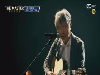 <더 마스터 - 음악의 공존>4th Master 최백호