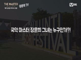 [더마스터TV] 아~주 잘하는! 소울충만 명연기 ′장문희′