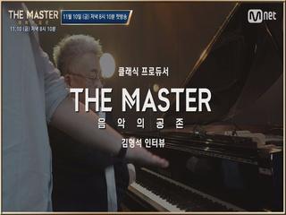 작곡 마스터 김형석!  <더 마스터>에 출연한 이유는?!
