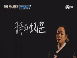 <더 마스터> 첫방송까지 D-1!
