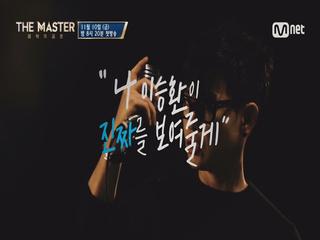 <더 마스터> 첫방송까지 D-7!
