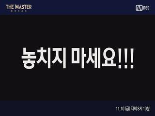 Mnet의 초대형 프로젝트 <더 마스터 - 음악의 공존>