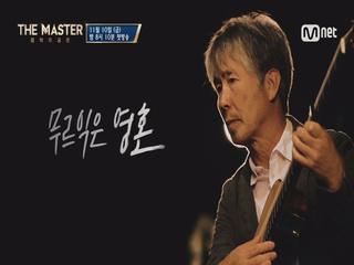 <더 마스터> 첫방송까지 D-3!