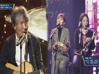 [풀버전] 불금 힐링송의 탄생♬ 최백호 '빈대떡 신사'' (with 옥상달빛)