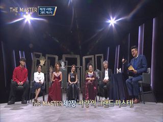 [더 마스터 - 음악의 공존] 2화