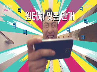 [엠넷디지털랩] 화(火) 많은 명수옹까지 웃음보 제대로 터졌다!!