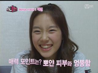 데뷔초 소녀시대, 풋풋한 보너스 영상