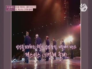 당신을 위로하는 그들의 감성 뮤직 '젝스키스'