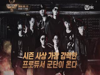 5th 티져 SMTM5, 시즌 사상 가장 강력한 프로듀서 군단이 온다!