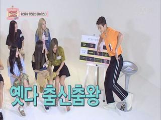 [7회] 춤신춤왕 정진운과의 만보기 대결 승자는?