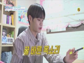 [예고] 워너원 대휘쌤의 찰떡발음 꿀보이스 영어수업♡