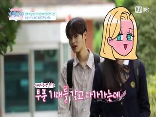 [선공개] 꽃.미.모 대휘쌤♥ 길에서 심쿵등장!!!