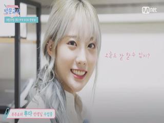 [첫수업캠] 우주소녀 루다 선생님 ′더더더어 파이팅!!!′