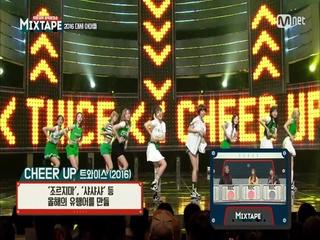 ′Cheer up vs TT′ 트와이스의 대표곡은?