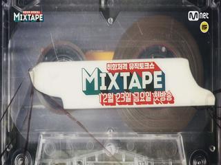 세상에 단 하나뿐인 나의 Mixtape를 만들어라!