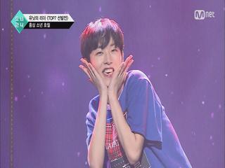 [1회] 소년24의 4차원! 홍삼이 되고픈 '소년 호철' @TOP7 선발전