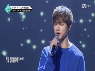 [2회] 가수가 되기위해 태어난 소년 연태 @TOP7 선발전