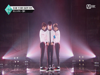 [3회] 유닛 스카이의 ′방탄소년단′<쩔어>@최종유닛결정전