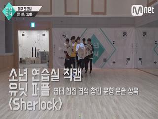 [3회 소년 연습실 직캠] 유닛 퍼플 - Sherlock