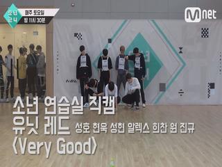 [3회 소년 연습실 직캠] 유닛 레드 - Very Good