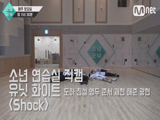 [3회 소년 연습실 직캠] 유닛 화이트 - Shock