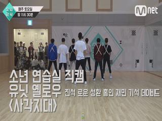 [3회 소년 연습실 직캠] 유닛 옐로우 - 사각지대