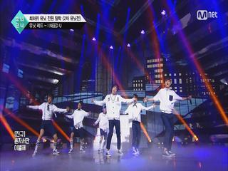 [5회] 유닛 레드의 ′방탄소년단′<I NEED U>@2차 유닛전