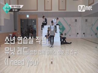 [5회 소년 연습실 직캠] 유닛 레드 - I NEED U
