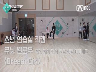 [5회 소년 연습실 직캠] 유닛 옐로우 - Dream Girl