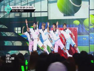 [5회] 유닛 그린의 ′세븐틴′<아낀다>@2차 유닛전