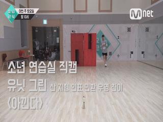 [5회 소년 연습실 직캠] 유닛 그린 - 아낀다