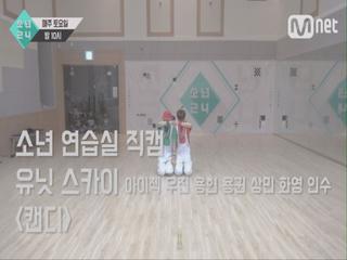 [6회 소년 연습실 직캠] 유닛 스카이 - 캔디